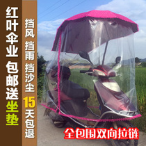 Electric vehicle block rain curtain electric car block poncho Transparent fully enclosed electric MO umbrella front windshield thickening full circumference