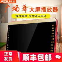 Dancing square dance player elderly learning to dance video elderly watching the Opera machine HD listening opera singing machine large-screen radio opera portable flat-screen TV with a small sound display