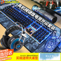 Dalyou shepherd real mechanical keyboard mouse set of headphones two-piece set of blue and black black tea shaft dedicated wired eating chicken game Internet cafes檯-type pen electric competition two pieces of starry sky