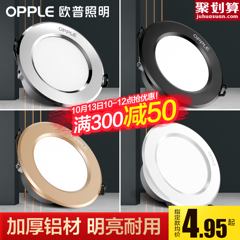 OPLED TUBE LIGHT 3W ULTRA-THIN DRUM LIGHT Living Room Ceiling Lantern Hallway Embedded Hole 5W HOLE LIGHT SPOT LIGHT