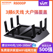 Network class acceleration network router R8000P large Merlin gigabit 7900P three-band game AC86U