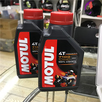 Mott 7100 fully synthetic oil 10W-40 motorcycle lubricants 5100 15w50 10w50 300V