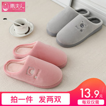 Buy a send a cotton slippers lady winter home indoor new soft-soled anti-slip home male couple cartoon cotton drag.