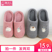 Buy a new cotton slippers for autumn and winter womens indoor plush non-slip home male hair warm cute couple.
