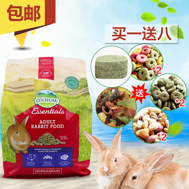 Oxbow Aibao в кролика корма кролика корма кролика основной пищи 10 фунтов 45 кг XB024