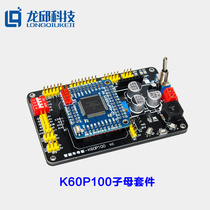 Longqiu K60 core board motherboard MK60DN512VLL10 K60P100 sub-mother suite MCU extended VF