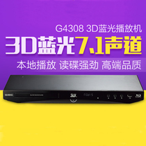 GIEC/Jacob BDP-G4308 3D Blu-ray Hard Disk Player HD DVD Player 7.1 Channel