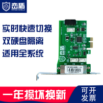 Shield physical security isolation card PCI-E dual-network hard disk inside and outside the network power-on interface in real-time switching non-god easy