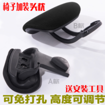 Office computer Chair Head headrest Pillow Simple Add height adjustable chair back Neck Chair special price on the head
