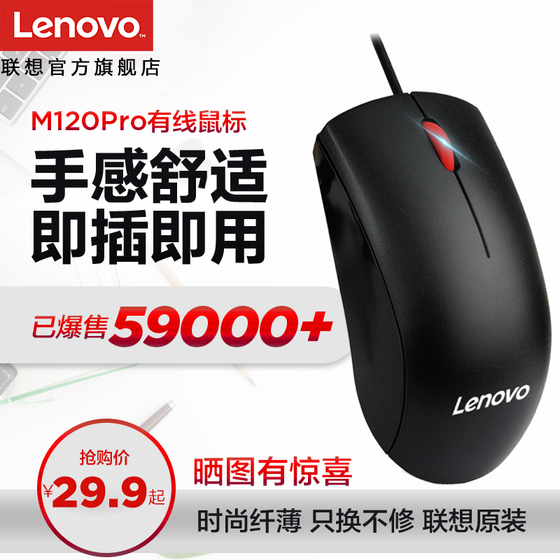 Lenovo mouse wired mouse M120Pro desktop notebook computer mouse office home wireless mouse