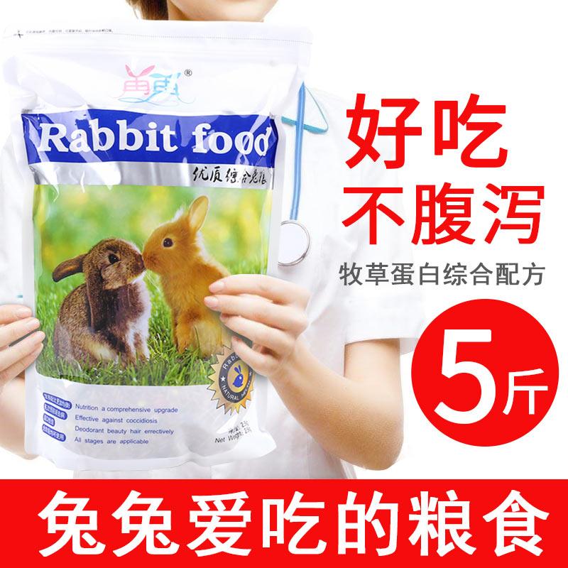 Кролик зерна 5 фунтов молодых кроликов домашних животных высокого качества кролика зерна кролика Тимоти травы голландских свиней и морских свинок корма 25 кг