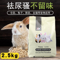 Deodorant pet mat absorbs water wood grain hamster rabbit urine sand sand dragon cat Dutch pig hedgehog supplies 2.5kg