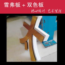 Two-color plate snow plate background wall Word laser engraving processing double color plate carving snow plate carving