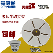 monitoring hemisphere discs thick ceiling wall mounted dome abs plastic lazy susan inside the bracket cable