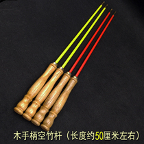 Clearance treatment wooden handle Bamboo shake rod FRP Bamboo rod 50 cm or so two pairs