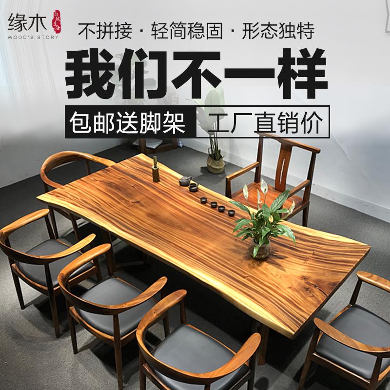 The original wood pear wood Okan walnut solid wood big board tea table tea board old man office book table whole board