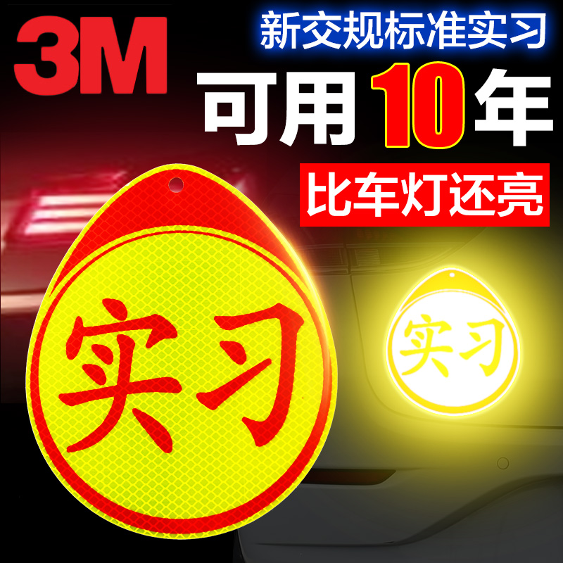 3M internship car sticker magnetic suction logo female driver magnetic novice road-time reflective paste creative car sticker car
