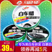 Turtle brand Car wax black and white car special maintenance of the car with coating agent scratches glazing polishing