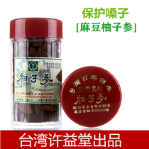 Taiwan imported specialty Xu Yitang produced Madou aged grapefruit ginseng changed to 260 grams to protect the throat