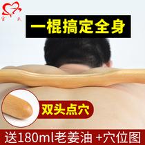 (Все тело общего назначения)катящийся стержень соскабливания стержня здоровья стержня меридиана земснаряда стержня бытовой твердой древесины поймать стержень