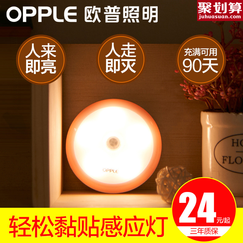 Induction lamp USB charging plug night light corridor bathroom bedroom intelligent light control LED eye lamp