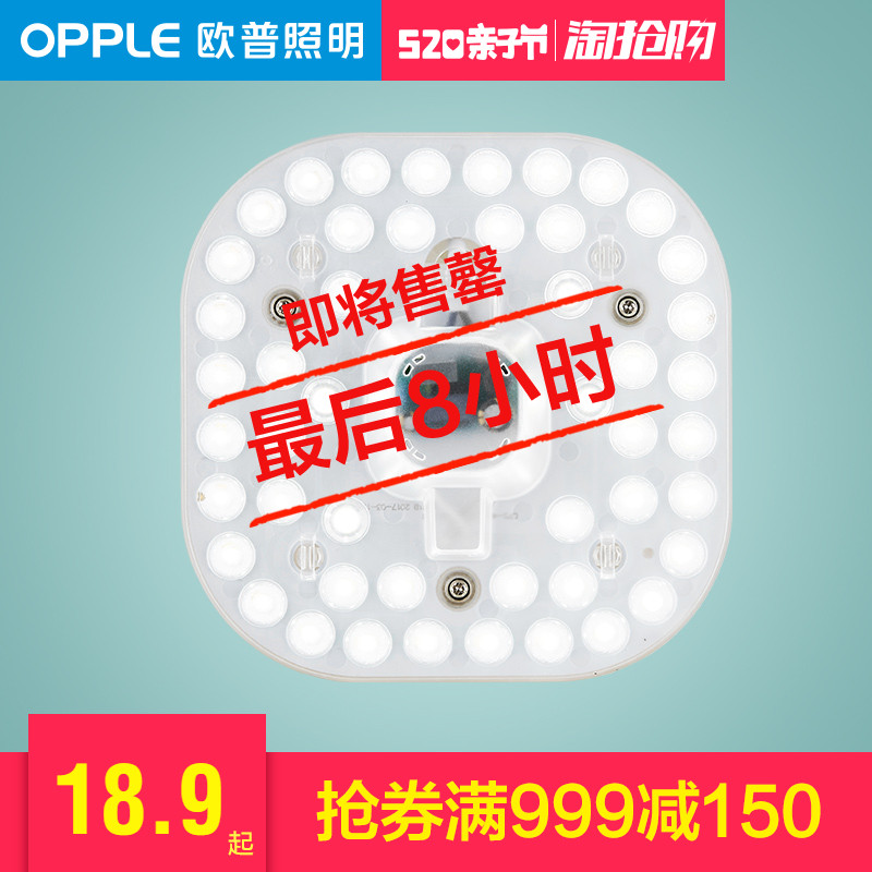 OPLED lamp plate lamp disc ceiling lamp wick modification lamp bar circular bulb energy-saving lamp patch light source