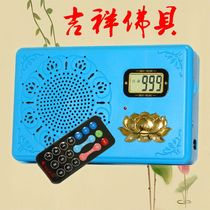 Distribution power supply remote control of high-definition sound quality for 999-1 Yayin Pavilion Buddhist chanting machine
