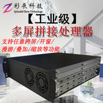 Seamless switching 4K external multi-screen splicing processor window overlay roaming multi-screen split control panel