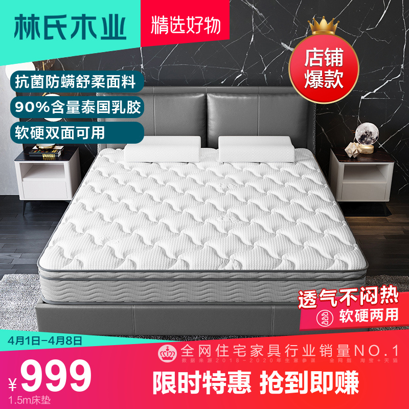 Lins wood industry 3D Thai import natural latex mattress Symonth independent spring 1.5 meters 1.8 soft hard mat