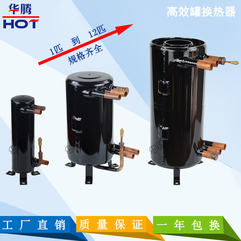 High-efficiency tank heat exchanger 1-15 condenser evaporator tube shell heat exchanger air conditioning air-conditioning heat exchanger