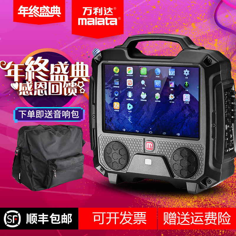 Wanlida C3 Outdoor Mobile Singing Portable Mobile K Singing Audio Video Plaza Practice with Screen Speaker