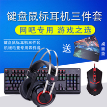 Electro-Competitive mechanical key mouse set wired computer game home internet Café Alliance keyboard mouse headset three-piece set