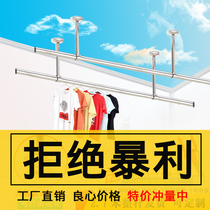Stainless steel fixed drying rod balcony drying rack top hanger single double rod hanger rod clothes rack thickening 25
