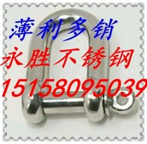 Stainless steel D-type unbuckle cable with D-type buckle connection buckle wire rope fittings stainless Steel Unbuckle M18