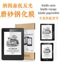 Natuson Kindle paperwhite oasis 123 generation anti-reflective micro-abrasive\high-definition steel film