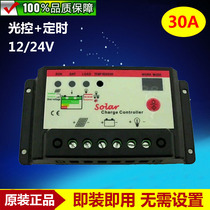 Solar Controller 12V24V30A/20A Double Digital Tube Display Battery Charging Street Lighting Control+Timing