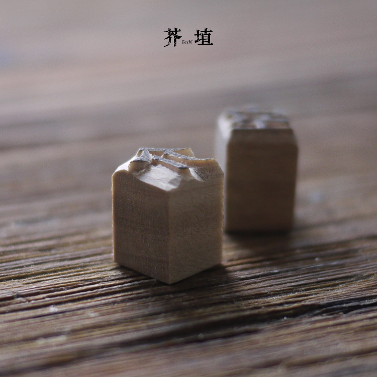 Mustard 埴 [Wooden Character] Order Words 棠 木 手工 手工 古