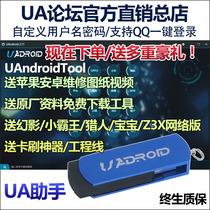 UA Assistant Encryption Dog Uandroid mobile phone repair assistant Oppo Huawei Vivo Brush Machine unlock official Direct sales