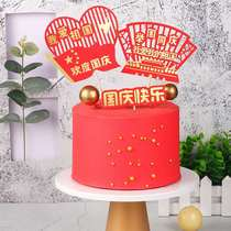10.1 National Day cake decoration National Day Happy National Day With the National Day cake card to celebrate the National Day baking accessories.