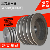 Triangle belt wheel large belt wheel belt disc cast iron C-type two-slot three Cao four-slot five-slot multi-slot 140-800 manufacturers