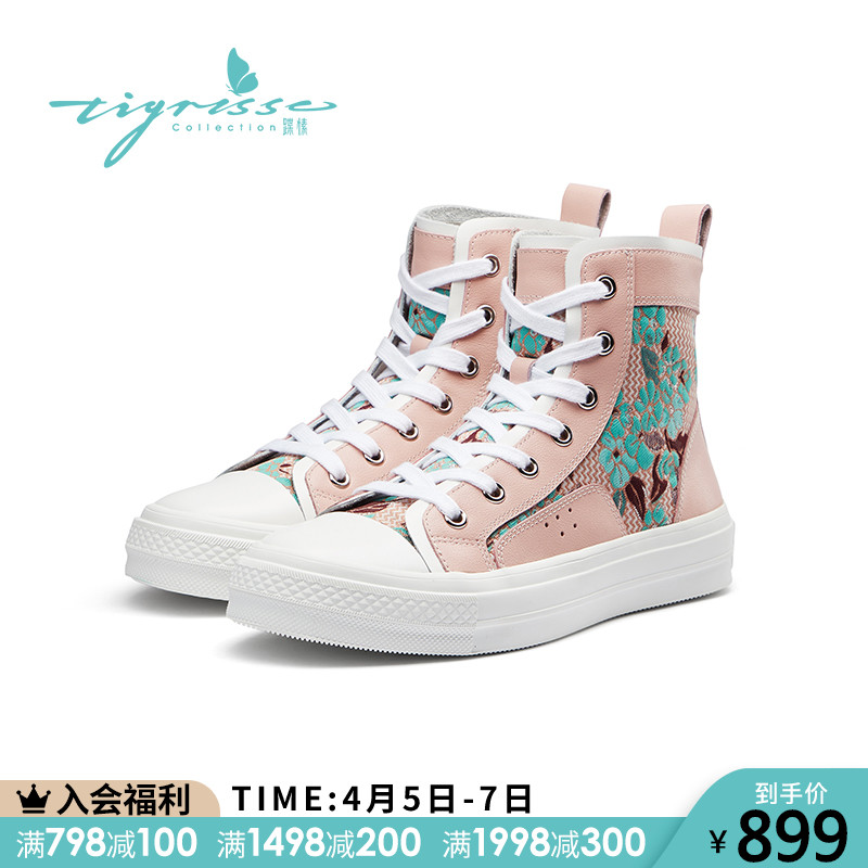 TS walking up in spring 2020 new simple leather high top canvas shoes strapping sneakers for women ta10269-50