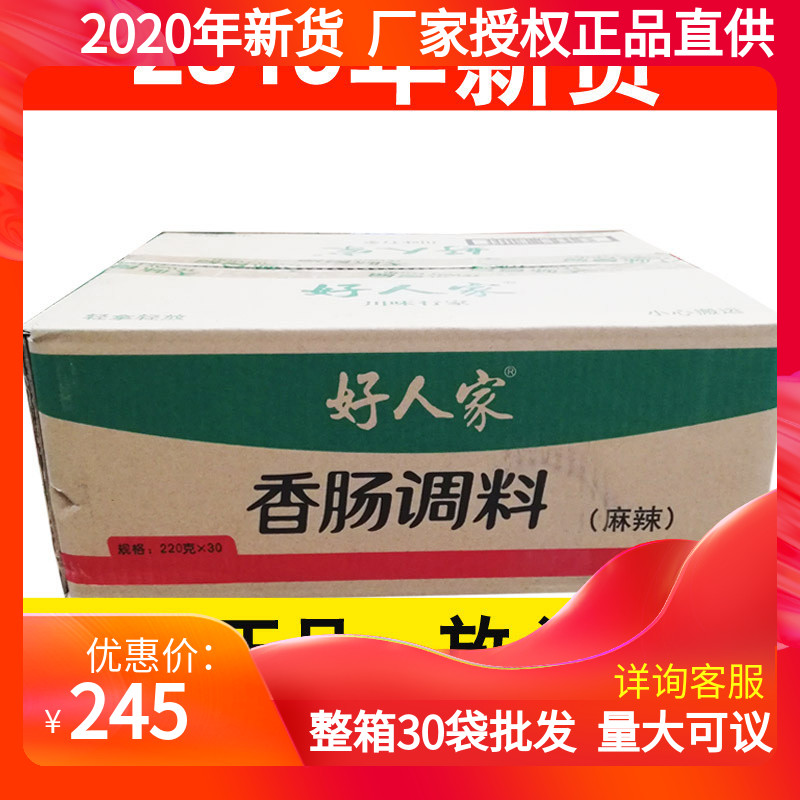 20 years of new goods the whole box of 30 bags of good people spicy sausage seasoning 220g homemade Sichuan sausage