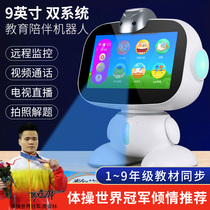 9-inch intelligent robot early education machine high-tech childrens toys wifi boys and girls baby education learning machine