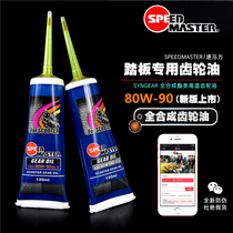 (Imported)speed horsepower gear oil 85W140 full synthetic gear oil womens scooter universal