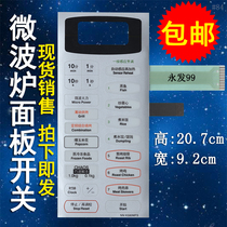 Microwave oven panel switch NN-K580MFS NN-S570MFS control button film touch screen accessory