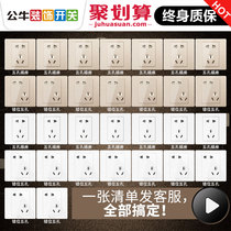 Bull switch socket 86 household wall wall concealed wall type two three plug 5 five-hole panel porous switch