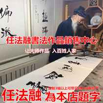 Famous Chinese Taoist Association Chairman Ren Farong Taoist calligraphy and painting works handwritten authentic online customization