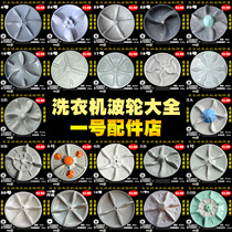 Washing machine wave roulette turntuld water leaf chassis wheel 28CM 32 32.5 33.5 34CM 35 37.5CM