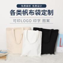 定制印logo帆布包定做可印字图案环保包购物袋大容量手提帆布袋子