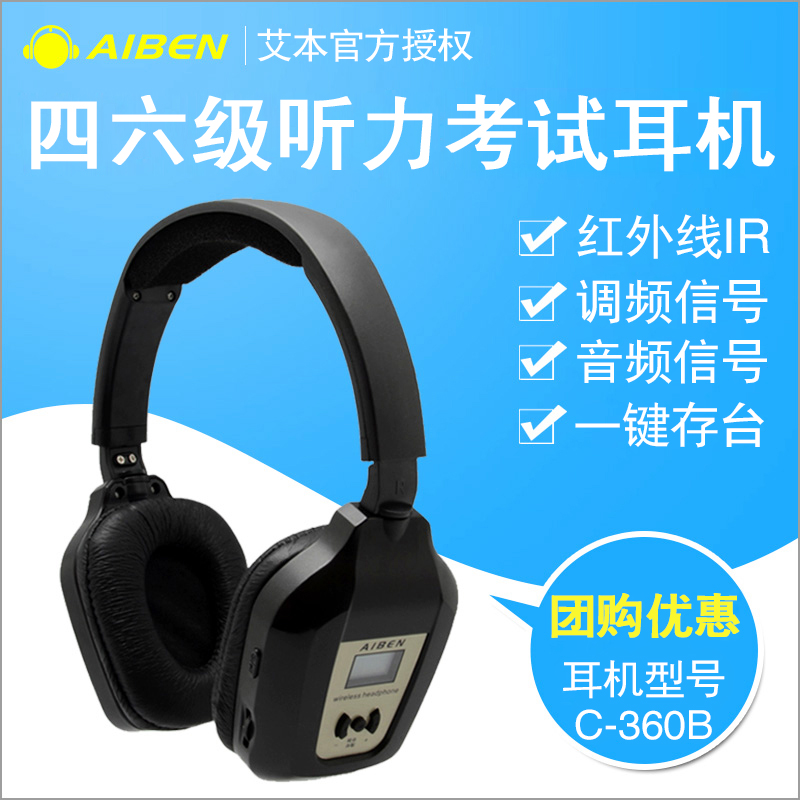 ABEN CET-4-6 Infrared FM Audio AF Student Campus CET-6-4 English Listening Headset C360B Support 2.3M and 2.8M C360IF Support 3.2M and 3.8M Frequency Points